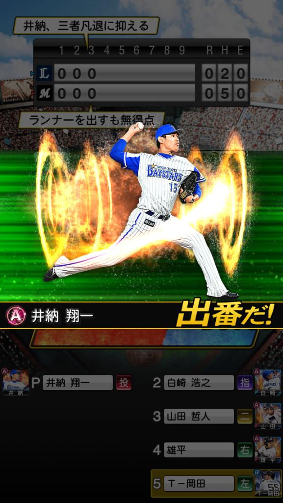 プロスピA_井納