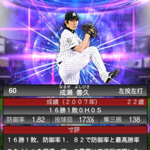 2018 Series1 TS 成瀬善久 成績・寸評