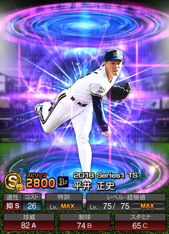 2018-Series1-TS平井正史