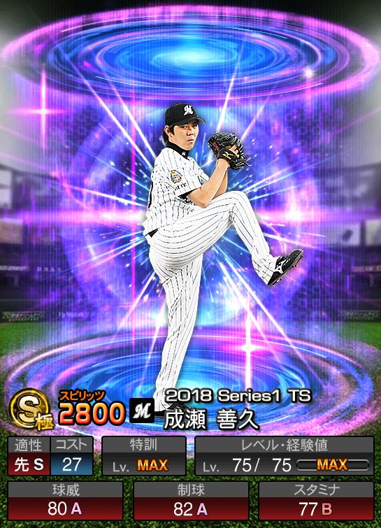 2018-Series1-TS成瀬善久