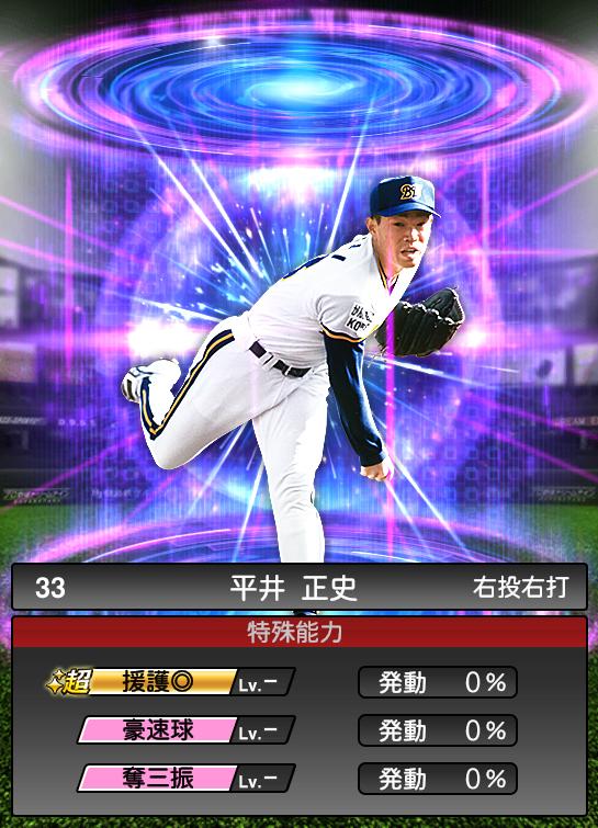 2018 Series1 TS 平井正史