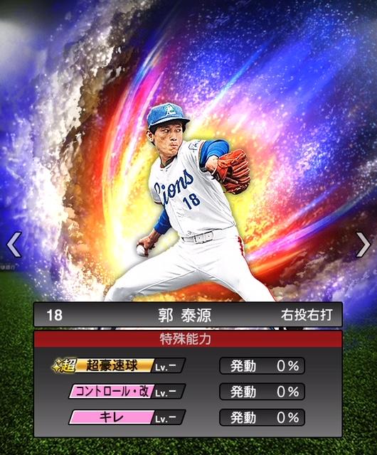 2018-Series2-郭泰源-特殊能力