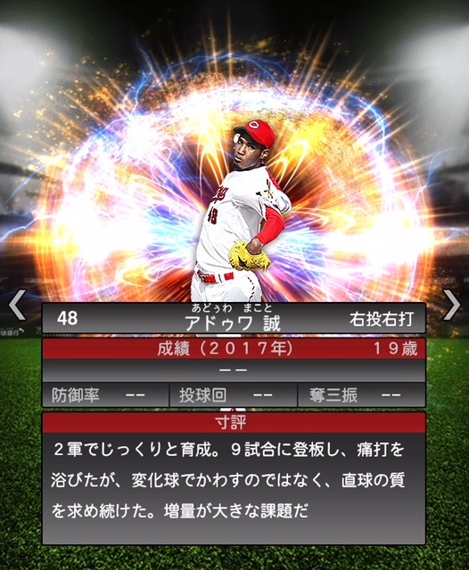 2018-Series2-アドゥワ誠-寸評