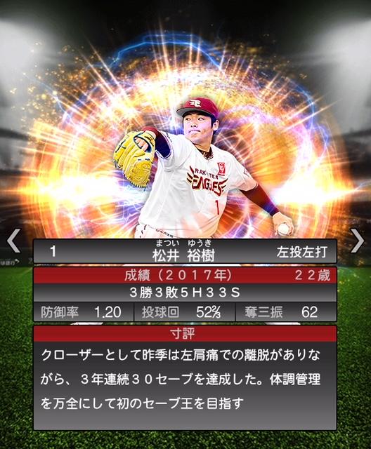 2018-Series2-松井裕樹-寸評