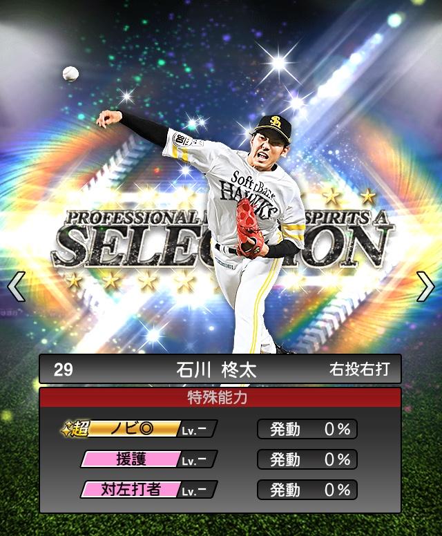 2018-Series1-石川柊太-特殊能力
