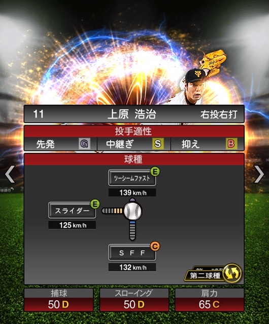 2018-Series2-上原浩治-投手適性-第二球種