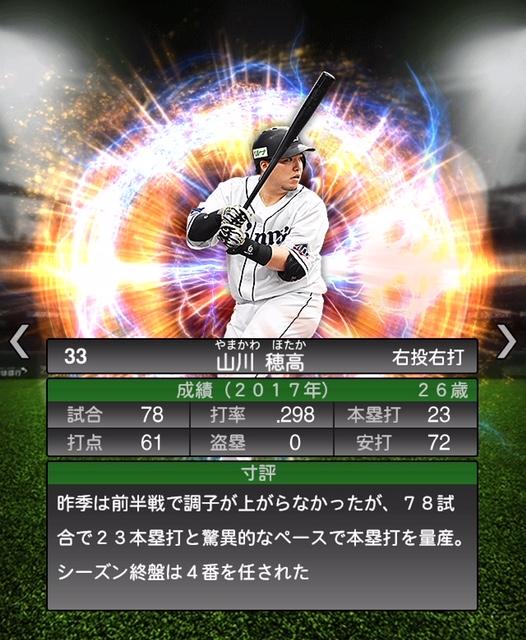 2018-Series2-山川穂高-寸評