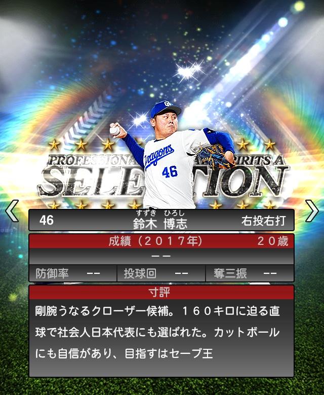 2018-Series1-鈴木博志-寸評