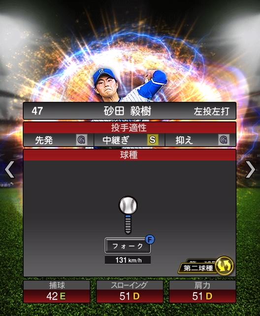 2018-Series2-砂田毅樹-投手適性-第二球種