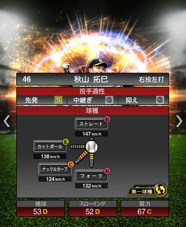 018-Series2-秋山拓巳-投手適性-第一球種
