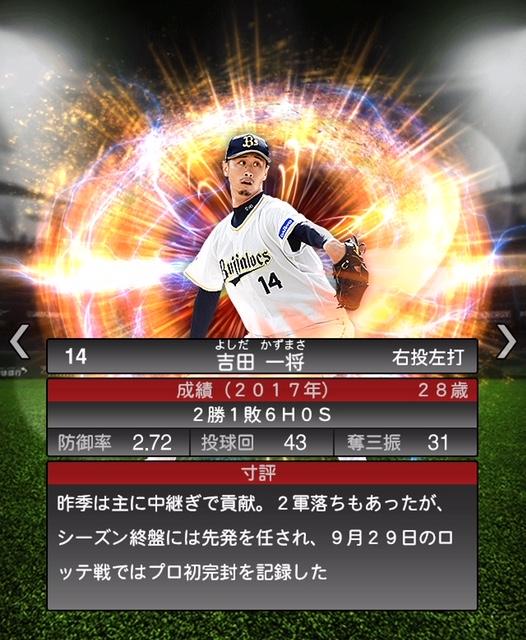 2018-Series2-吉田一将-寸評