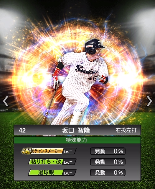 2018-Series2-坂口智隆-特殊能力
