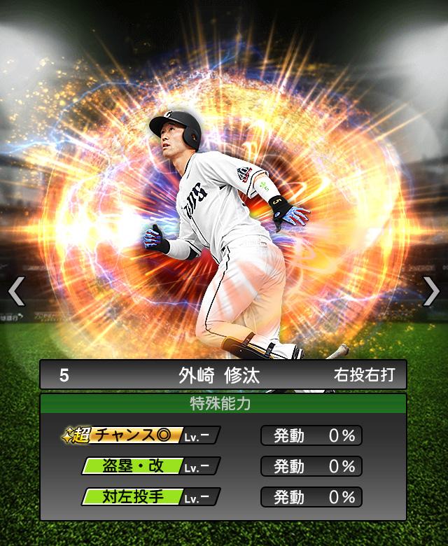 2018-Series2-外崎修汰-特殊能力