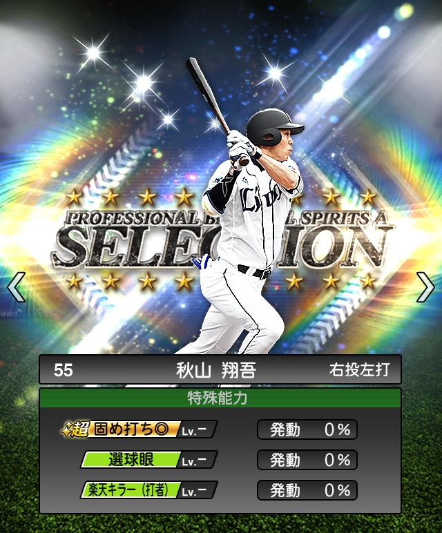 2018-Series1-秋山翔吾-特殊能力