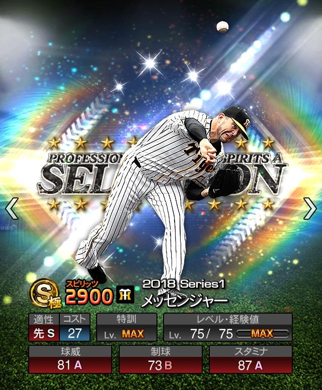 2018-Series1-メッセンジャー