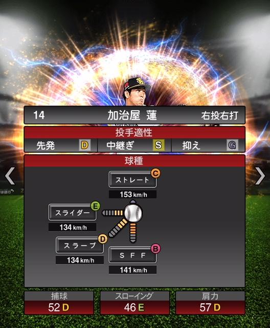 2018-Series2-加冶屋蓮-投手適性