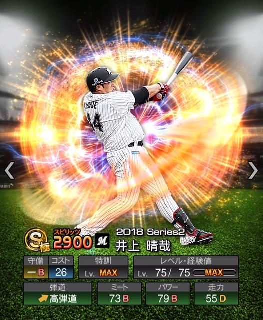 2018-Series2-井上晴哉