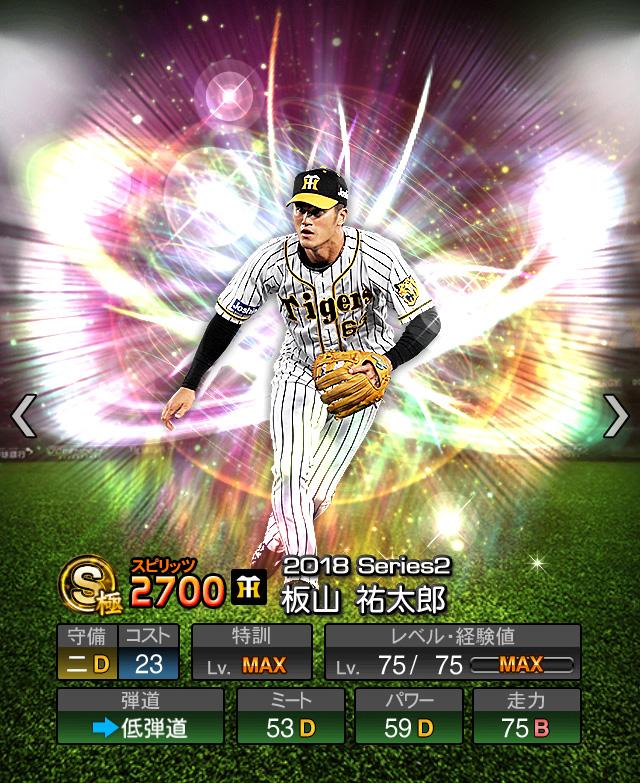 2018-Series2-板山祐太郎