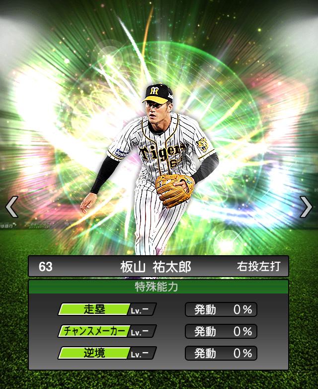 2018-Series2-板山祐太郎-特殊能力