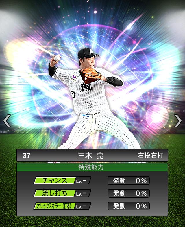 2018-Series2-三木亮-特殊能力