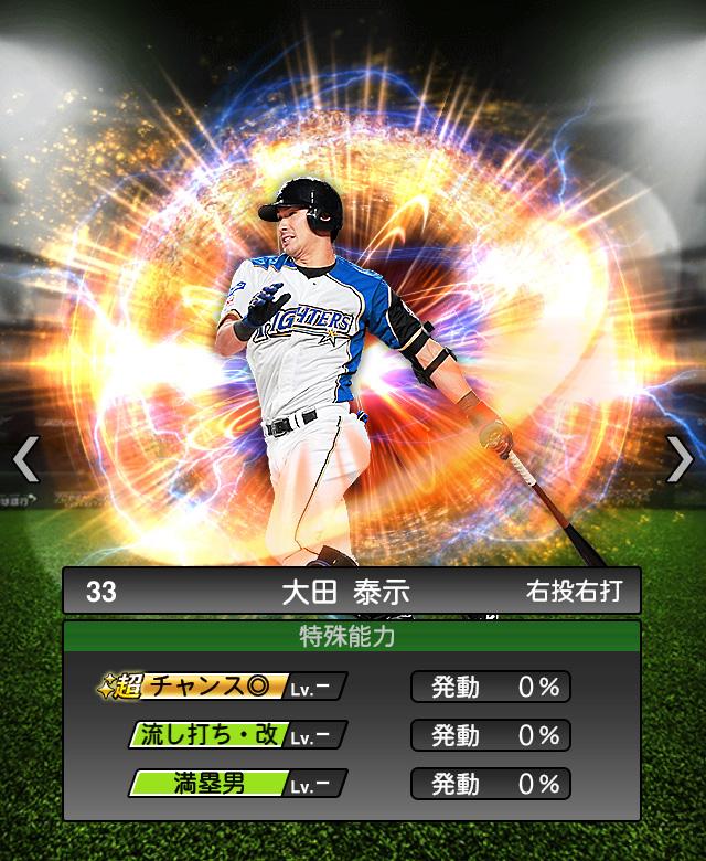 2018-Series2-大田泰示-特殊能力