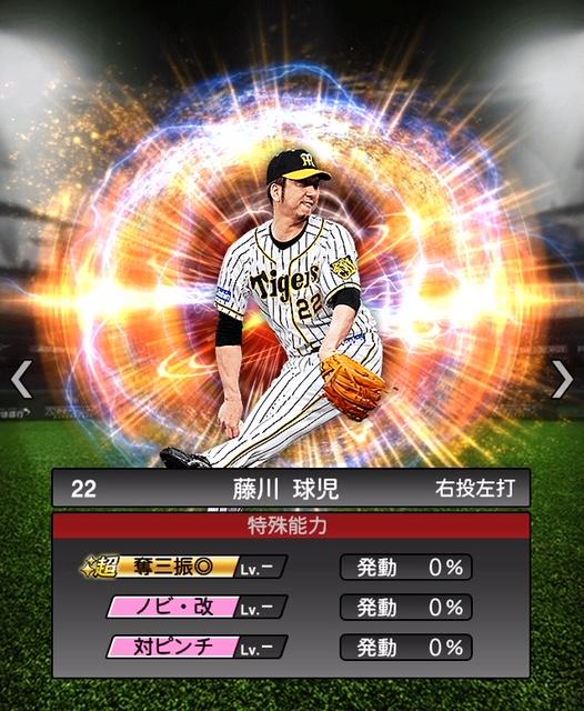 2018-Series2-藤川球児-特殊能力