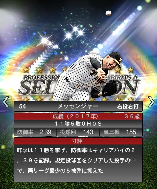2018-Series1-メッセンジャー-寸評