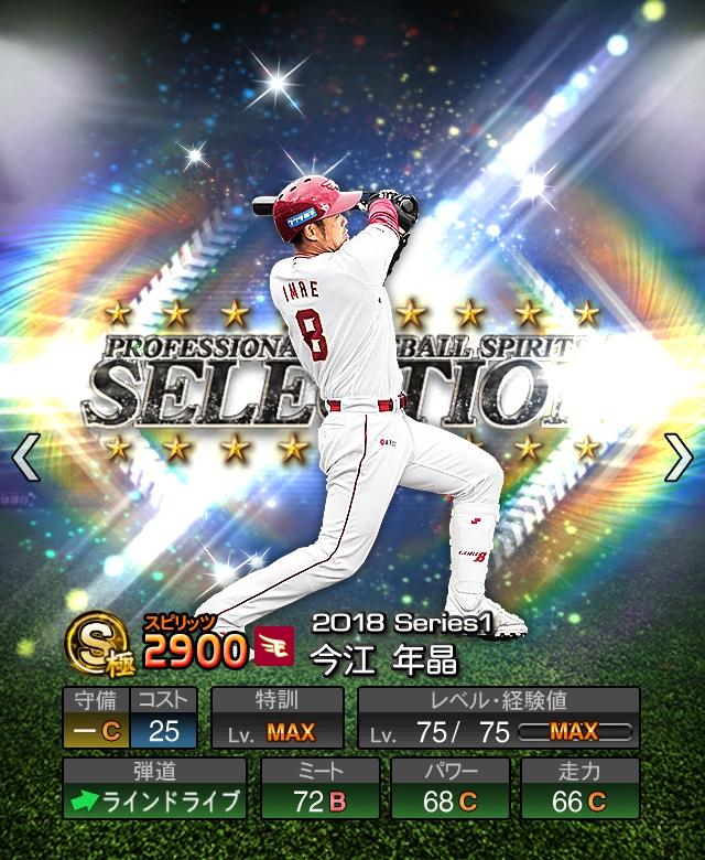 2018-Series1-今江年晶