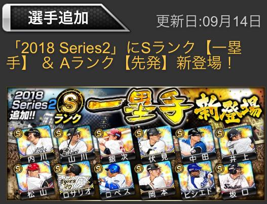 プロスピA 2018 Series2 一塁手
