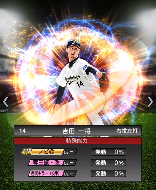 2018-Series2-吉田一将-特殊能力