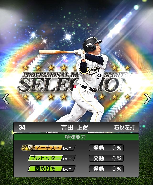 2018-Series1-吉田正尚-特殊能力