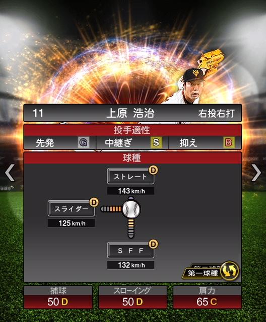 2018-Series2-上原浩治-投手適性-第一球種