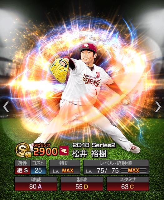 2018-Series2-松井裕樹