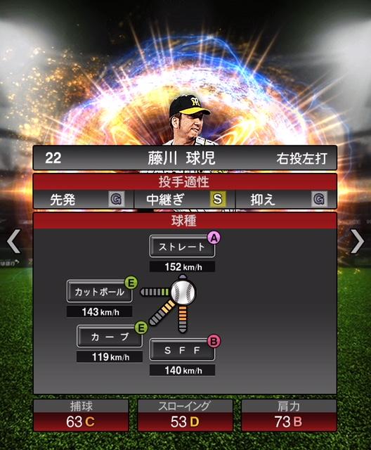 2018-Series2-藤川球児-投手適性