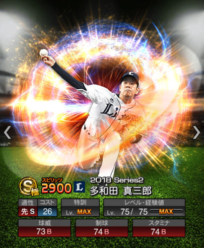 2018-Series2-多和田真三郎