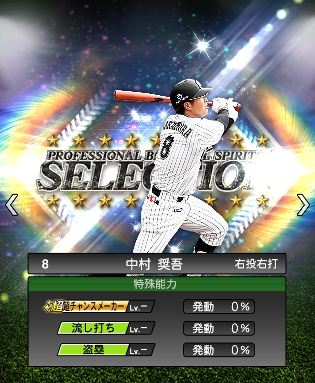 2018-Series1-中村奨吾-特殊能力