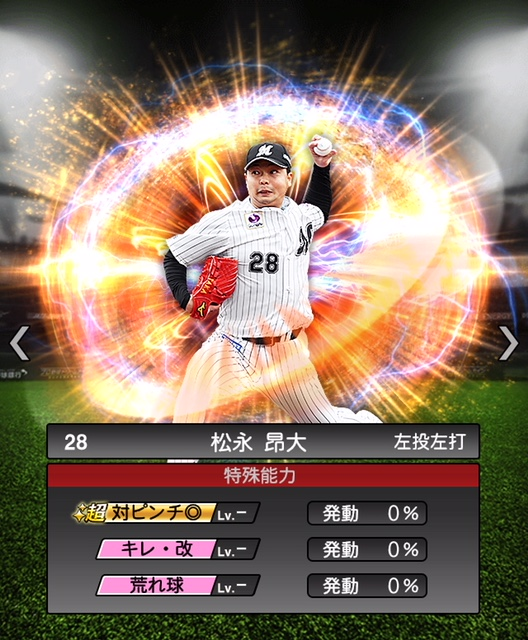 2018-Series2-松永昴大-寸評
