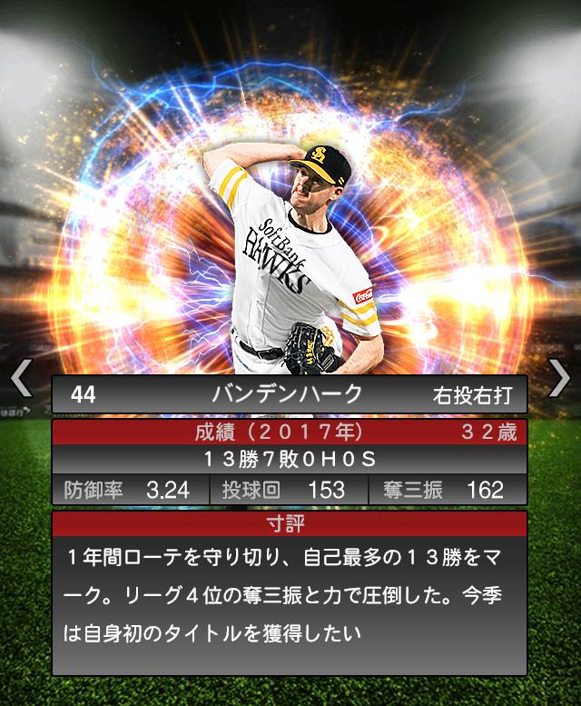 018-Series2-バンデンハーク-寸評