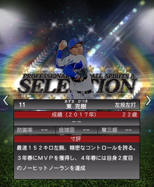 2018-s1-selection-東克樹-寸評
