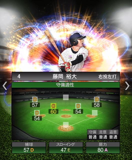 2018-Series2-藤岡裕大-守備適性