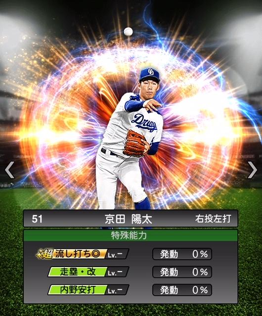 2018-Series2-京田陽太-特殊能力