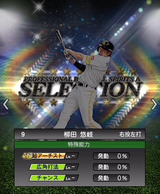 2018-s1-selection-柳田悠岐-特殊能力