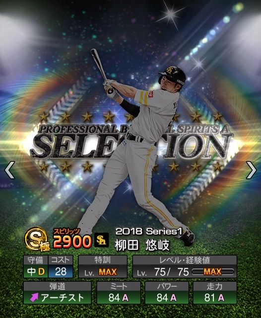 2018-s1-selection-柳田悠岐