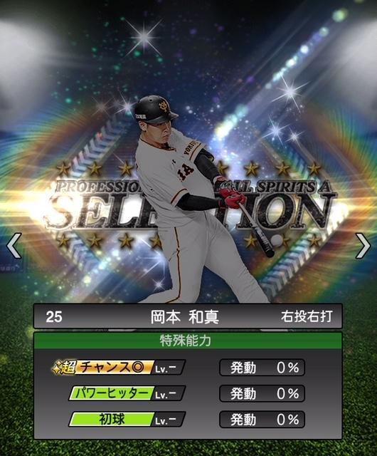 2018-s1-selection-岡本和真-特殊能力