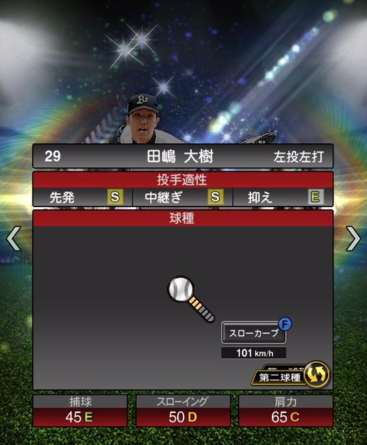 2018-s1-selection-田嶋大樹-投手適性-第二球種