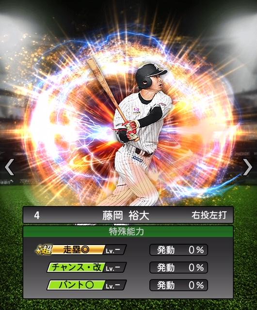 2018-Series2-藤岡裕大-特殊能力