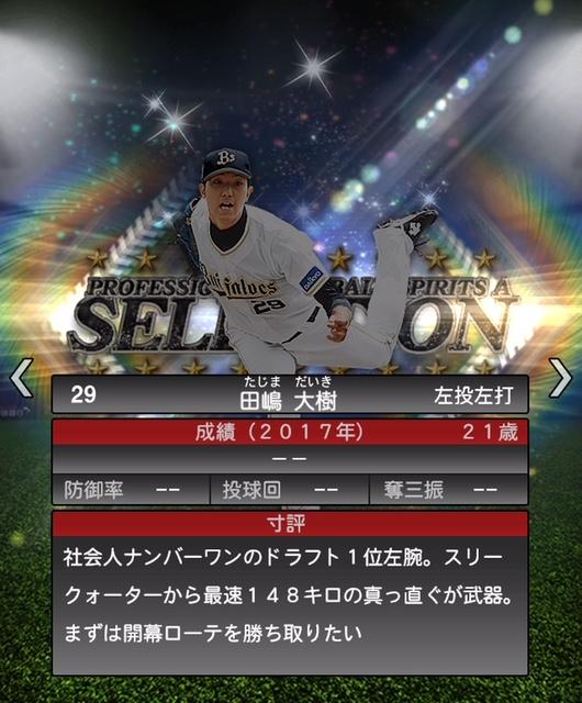 2018-s1-selection-田嶋大樹-寸評