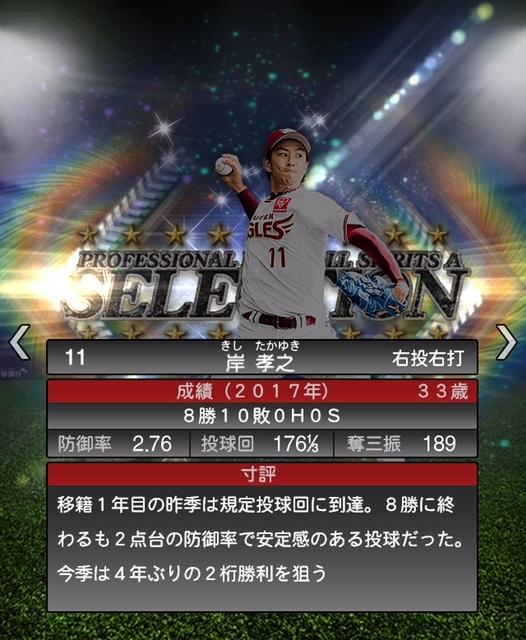 2018-s1-selection-岸孝之-寸評