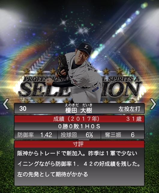 2018-s1-selection-榎田大樹-寸評