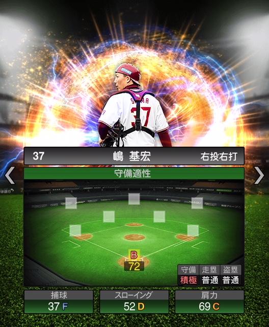 2018-Series2-嶋基宏-守備適性